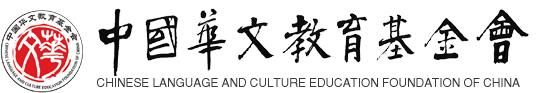 chinese-language-foundation
